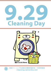 LD-POP「Cleaning Day」